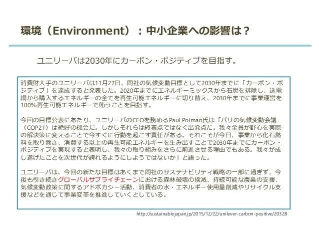 環境(Environment):中小企業への影響は? ユニリーバは2030年にカーボン・ポジティブを目指す。 消費財大手のユニリーバは11月27日、同社の気候変動目標として2030年までに「カーボン・ポ ジティブ」を達成すると発表した。2020...