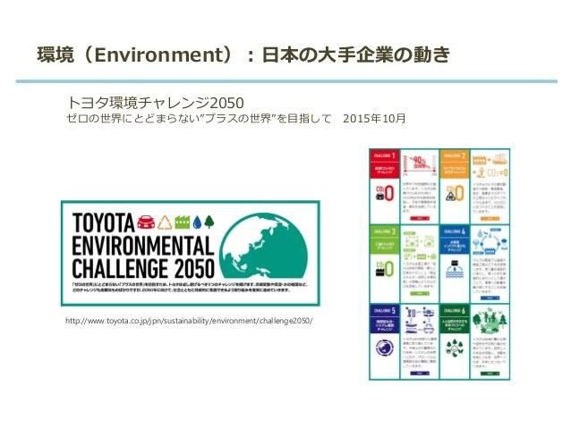 """環境(Environment):日本の大手企業の動き トヨタ環境チャレンジ2050 ゼロの世界にとどまらない""""プラスの世界""""を目指して 2015年10月 http://www.toyota.co.jp/jpn/sustainability/en..."""