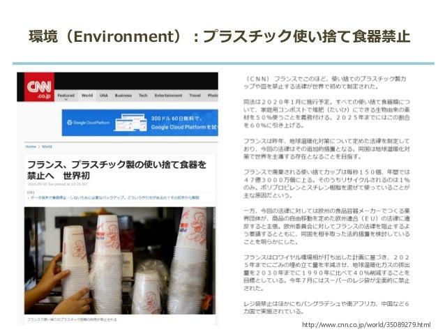 環境(Environment):プラスチック使い捨て食器禁止 http://www.cnn.co.jp/world/35089279.html