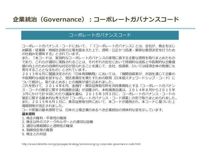 企業統治(Governance):コーポレートガバナンスコード コーポレートガバナンスコード コーポレートガバナンス・コードにおいて、「『コーポレートガバナンス』とは、会社が、株主をはじ め顧客・従業員・地域社会等の立場を踏まえた上で、透明・公...