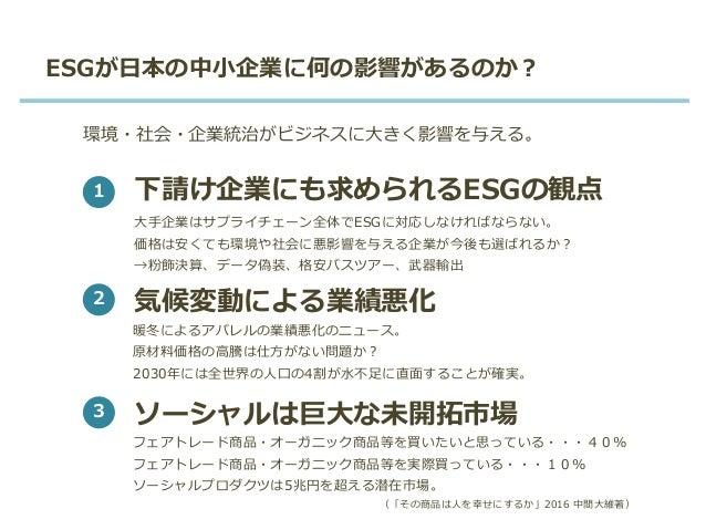 ESGが日本の中小企業に何の影響があるのか? 大手企業はサプライチェーン全体でESGに対応しなければならない。 価格は安くても環境や社会に悪影響を与える企業が今後も選ばれるか? →粉飾決算、データ偽装、格安バスツアー、武器輸出 1 2 3 気候...