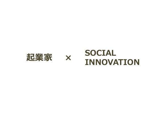 SOCIAL INNOVATION 起業家 ×