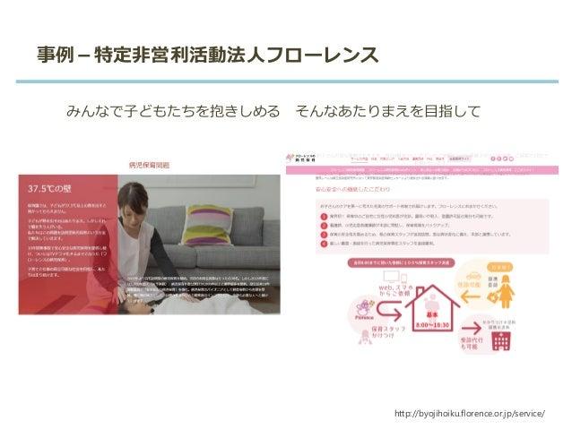 事例-特定非営利活動法人フローレンス http://byojihoiku.florence.or.jp/service/ みんなで子どもたちを抱きしめる そんなあたりまえを目指して