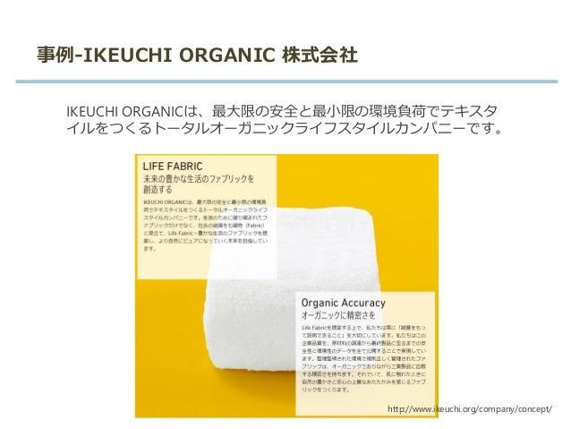 事例-IKEUCHI ORGANIC 株式会社 IKEUCHI ORGANICは、最大限の安全と最小限の環境負荷でテキスタ イルをつくるトータルオーガニックライフスタイルカンパニーです。 http://www.ikeuchi.org/compa...