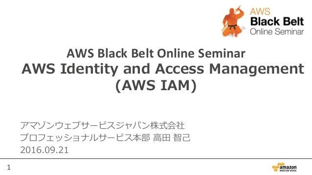 1   【AWS  Black  Belt  Online  Seminar】   AWS Identity and Access Management (AWS IAM)   アマゾンウェブサービスジャ...