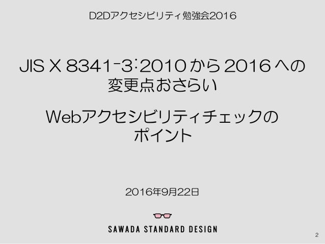 JIS X 8341-3:2010から2016への変更点おさらい/Webアクセシビリティチェックのポイント Slide 2