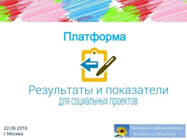 Платформа 22.09.2016 г.Москва