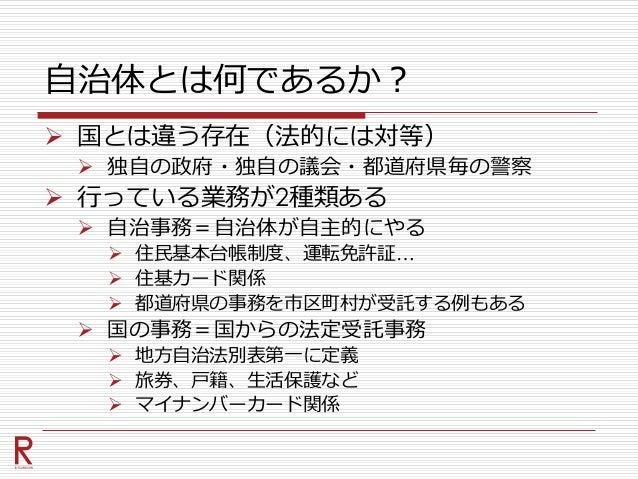 20160924自治体セキュリティ Slide 2