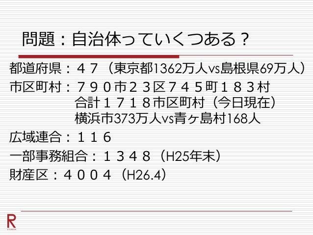 20160924自治体セキュリティ Slide 3