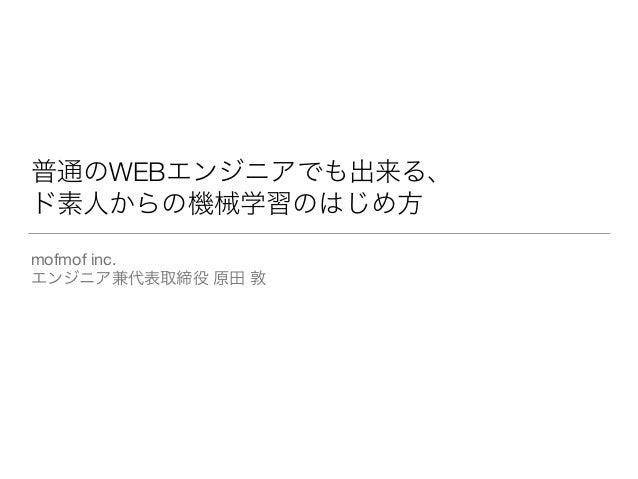 WEB   mofmof inc.