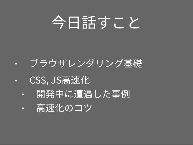 20160930 フロントエンド高速化 業務編 (社内勉強会) Slide 2
