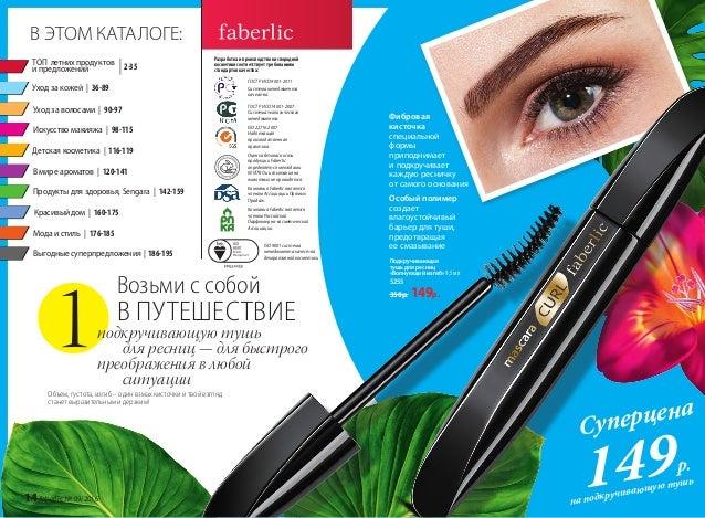 цена Гост ИСО 14001 2016 в Новосибирске