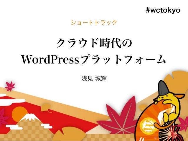 クラウド時代の WordPress プラットフォーム 2016/09/18 – WordCamp Tokyo 2016 – 株式会社 pnop 浅見 城輝 1