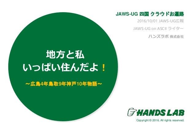 2016/10/01 JAWS-UG広報 JAWS-UG on ASCII ライター ハンズラボ 株式会社 JAWS-UG 四国 クラウドお遍路 地方と私 いっぱい住んだよ! Copyright © 2016. All rights reser...