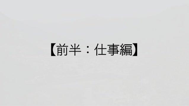 【前半:仕事編】