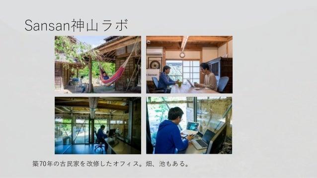 Sansan神山ラボ 築70年の古民家を改修したオフィス。畑、池もある。