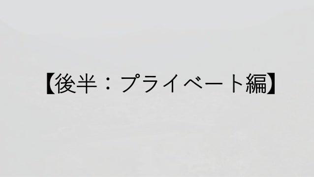 【後半:プライベート編】