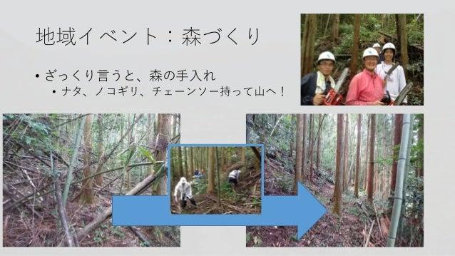 地域イベント:森づくり • ざっくり言うと、森の手入れ • ナタ、ノコギリ、チェーンソー持って山へ!