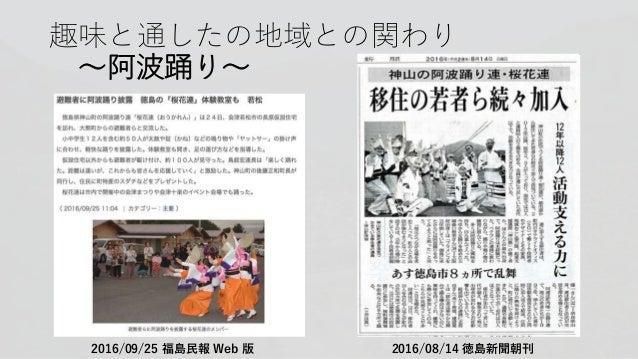 趣味と通したの地域との関わり 〜阿波踊り〜 2016/09/25 福島民報 Web 版 2016/08/14 徳島新聞朝刊