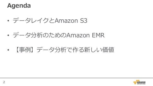 Amazon S3を中心とするデータ分析のベストプラクティス Slide 2