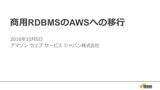 0 商⽤RDBMSのAWSへの移⾏ 2016年10⽉5⽇ アマゾン ウェブ サービス ジャパン株式会社
