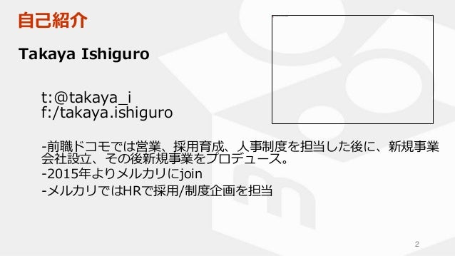 20161007 hr meetup tokyo vol.3_ishiguro Slide 2