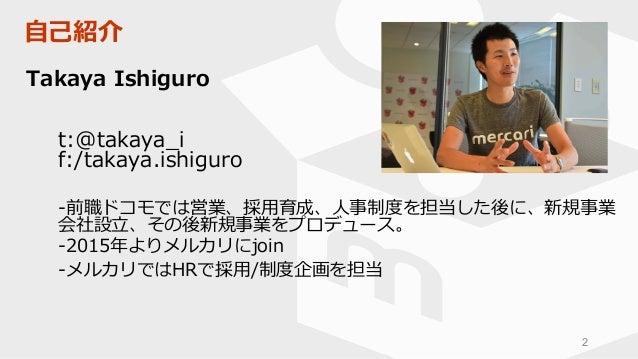 20161013 doda recruiters_mercari_ishiguro Slide 2