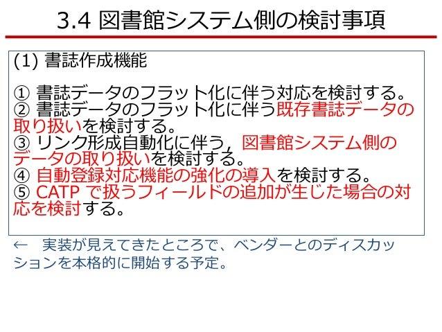 NACSIS-CAT検討作業部会における...
