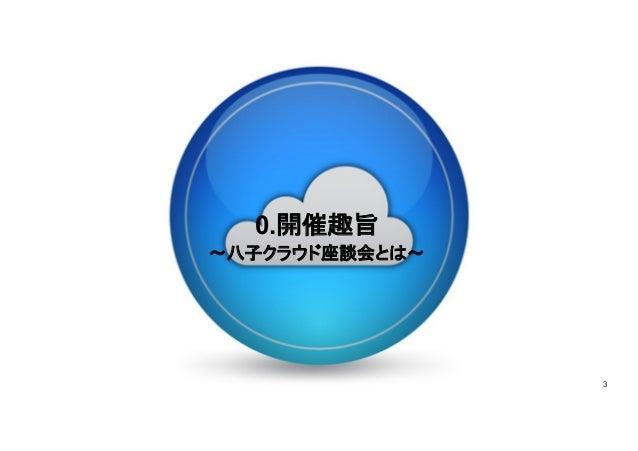 3 0.開催趣旨 ~八子クラウド座談会とは~