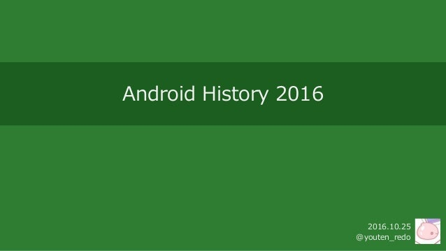 Android History 2016 2016.10.25 @youten_redo