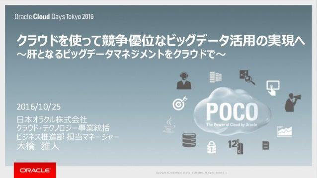 Copyright © 2016 Oracle and/or its affiliates. All rights reserved. | 2016/10/25 日本オラクル株式会社 クラウド・テクノロジー事業統括 ビジネス推進部 担当マネージ...