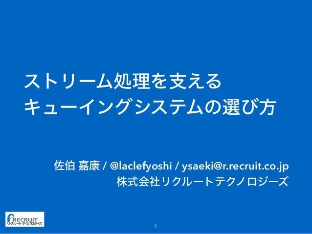 / @laclefyoshi / ysaeki@r.recruit.co.jp