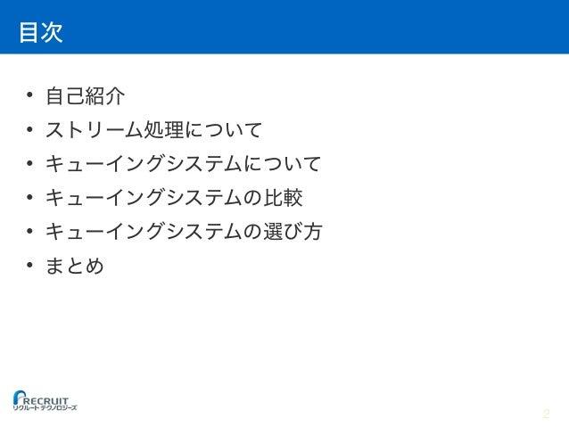 ストリーム処理を支えるキューイングシステムの選び方 Slide 2