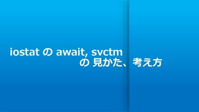 iostat の await, svctm の 見かた、考え方