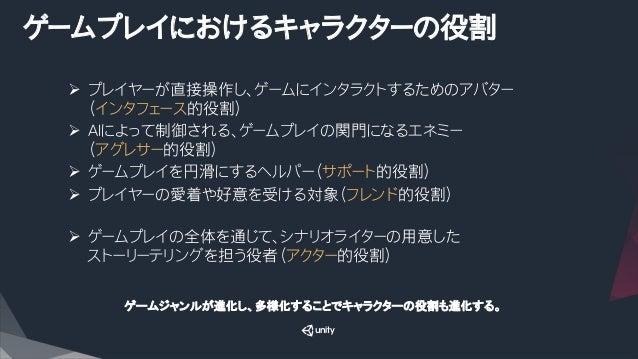 以下の要素が、「ゲームシナリオ」を難しいもの にしている l ゲームプレイから得られる「ストーリー」は、シナリオライターが完全に 制御できない部分がある。 l ゲームプレイには、映画のように決まったプレイ時間があるわけではない。 l...