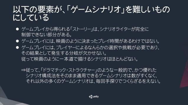 発想の転換:ストーリーテリングをNPキャラクターに体化する l マルチエンディングタイプのゲームの場合、各エンディングへとつながるルート(パス)の テーマとなっているNP(ノンプレイヤー)キャラクターが「各ルートの主人公」と考えるべき。 な...