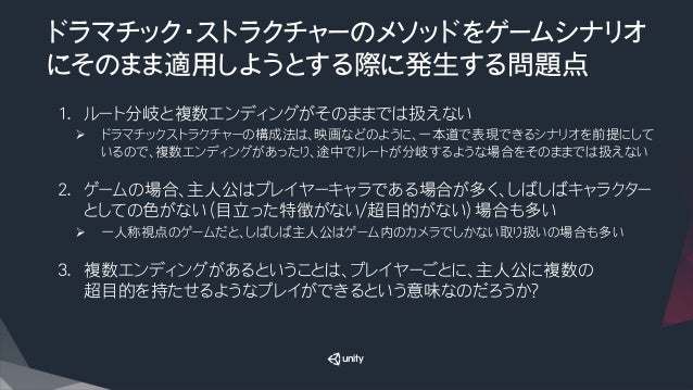 ケーススタディ: 『涼宮ハルヒの追想』に搭載されている選択形式 l 『涼宮ハルヒの追想』に搭載されている選択形式は、以下の4つの形式。 1. SDキャラによるマップ移動:しかもマップは、北高祭パンフをモチーフにした、 タイムテーブルになっ...
