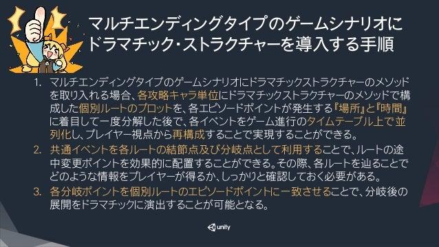 「最初の10分間の展開」には、 特に気を払おう l シナリオがウリの作品の場合、オリジナルゲームでも、原作付きゲームでもまったく 同様ですが、プレイヤーが体験する最初の10分間の展開(つかみの展開)には、 特に気をはらいましょう。 l ...