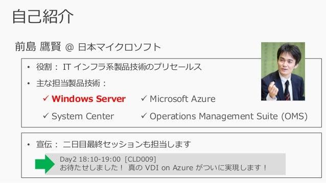 Windows Server 2016 で作るシンプルなハイパーコンバージドインフラ (Microsoft TechSummit 2016) Slide 2