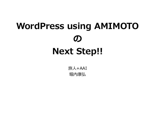 WordPress using AMIMOTO の Next Step!! 旅⼈+AAI 堀内康弘