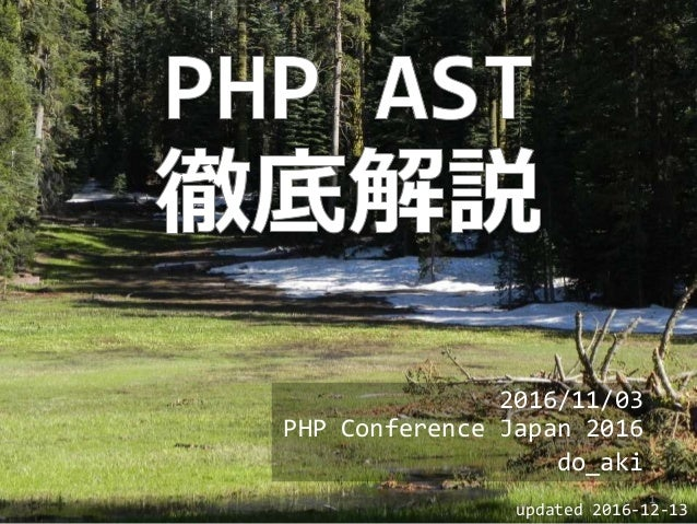 2016/11/03 PHP Conference Japan 2016 do_aki 1 updated 2016-12-13
