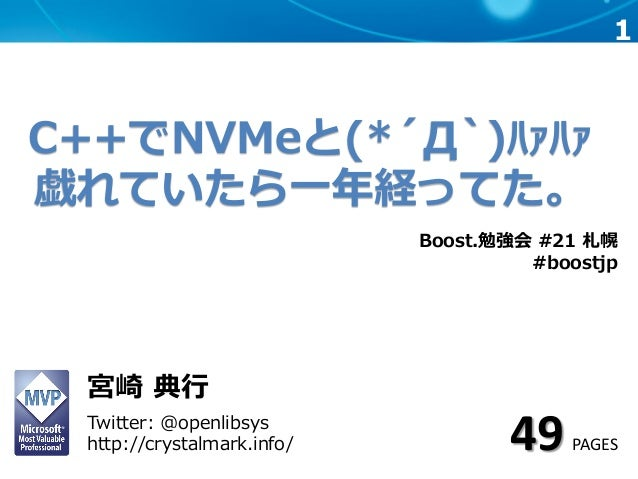 1 C++でNVMeと(*´Д`)ハァハァ 戯れていたら一年経ってた。 Boost.勉強会 #21 札幌 #boostjp 宮崎 典行 Twitter: @openlibsys http://crystalmark.info/ 49PAGES
