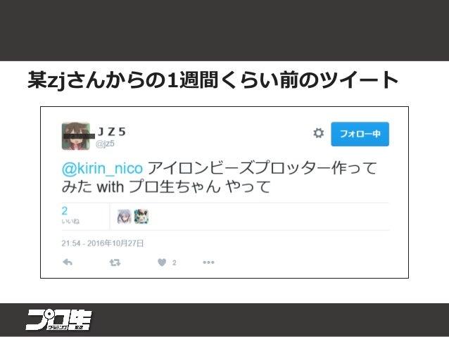 「アイロンビーズプロッター作ろうとしてみた with プロ生ちゃん」 プロ生勉強会 第44回@熊本 Slide 3