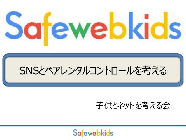 SNSとペアレンタルコントロールを考える 子供とネットを考える会