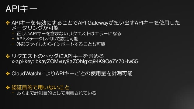 https://image.slidesharecdn.com/20161116awsblackbeltapigateway-161116105747/95/aws-black-belt-online-seminar-2016-amazon-api-gateway-43-638.jpg?cb=1479431239