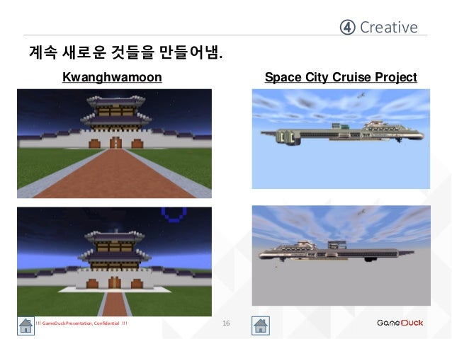 !!! GameDuck Presentation, Confidential !!! 계속 새로운 것들을 만들어냄. 16 ④ Creative Kwanghwamoon Space City Cruise Project