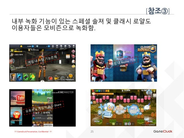!!! GameDuck Presentation, Confidential !!! [참조③] 25 내부 녹화 기능이 있는 스페셜 솔져 및 클래시 로얄도 이용자들은 모비즌으로 녹화함.