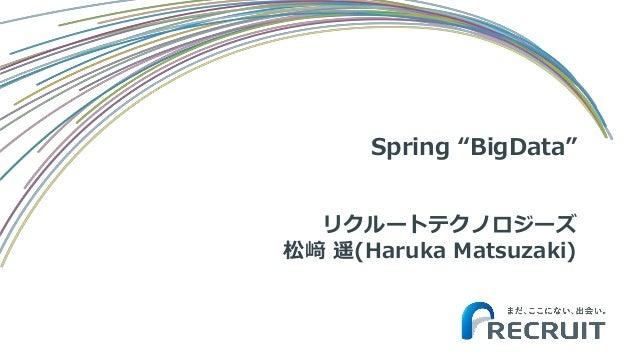 "Spring ""BigData"" リクルートテクノロジーズ 松﨑 遥(Haruka Matsuzaki)"