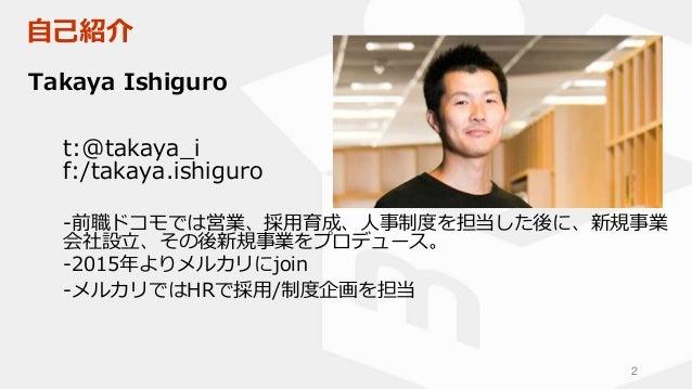 20161122_How to start Recruiting Engineers_mercari_ishiguro Slide 2