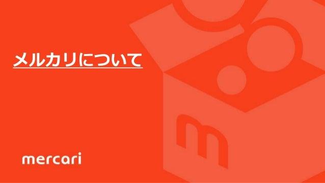20161122_How to start Recruiting Engineers_mercari_ishiguro Slide 3